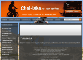 chel-bike.ru