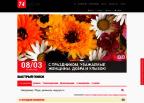 chel74.ru