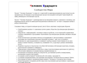 chelovek_buduschego.blogaing.ru