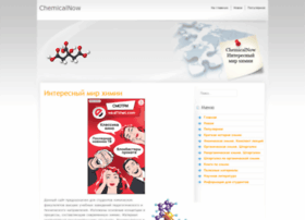 chemicalnow.ru