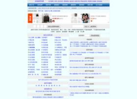 chengyu.t086.com