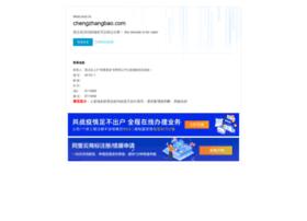 chengzhangbao.com