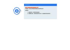 chenzhou.admaimai.com