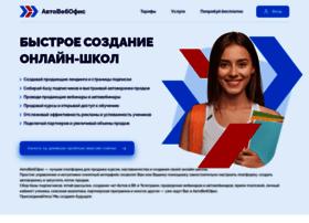 chernakov.autoweboffice.ru