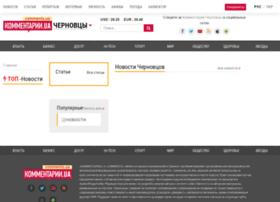 chernivtsi.comments.ua