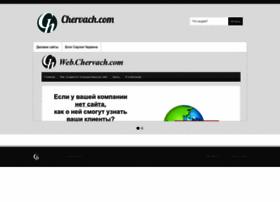 chervach.com