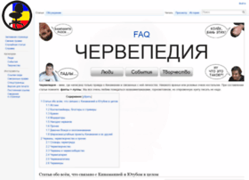 chervepedia.ru