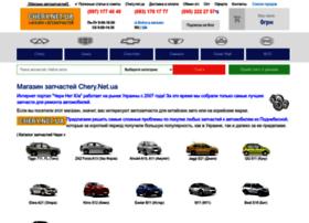 chery.net.ua