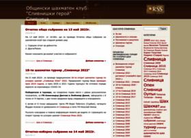 chess.slivnitsa.com