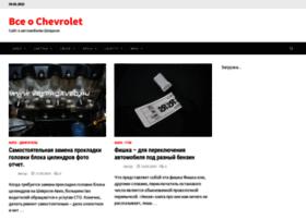 chevrole.org.ua