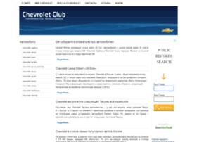 chevrolet-daewoo.ru