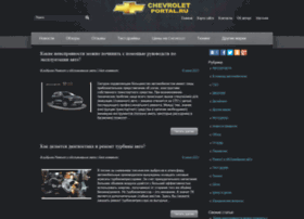chevrolet-portal.ru