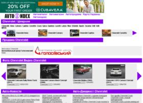 chevrolet.avtoindex.com