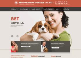 chg-vet.ru