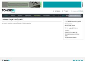 chgk.tomsk.ru