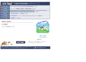 chiba-c.ed.jp