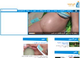 chigharib.com