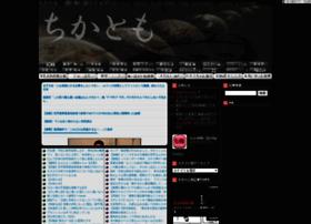 chikatomo.doorblog.jp