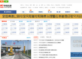china-highway.com