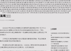 china-sugar.com
