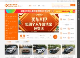 china.hx2car.com