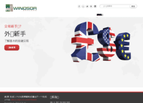 china.windsorbrokers.com