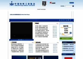 chinabeverage.org