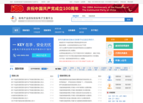 chinabidding.com