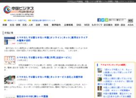 chinabusiness-headline.com