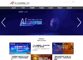 chinaciaf.org