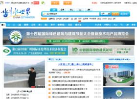 chinacitywater.org