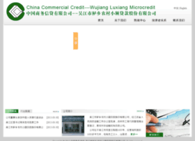 chinacommercialcredit.com
