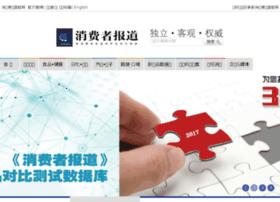 chinaconsumerreport.org