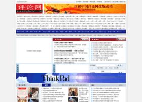 chinacriticize.net