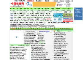 chinaedunet.com