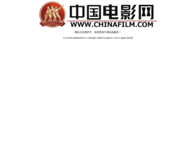chinafilm.com