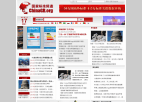 chinagb.org