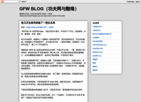chinagfw.org