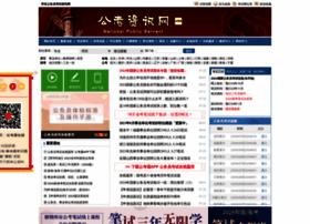 chinagwy.org