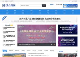 chinahighway.com