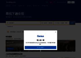 chinahotel.com.cn