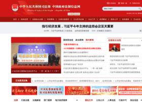 chinalaw.gov.cn