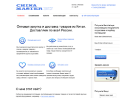 chinamaster.ru