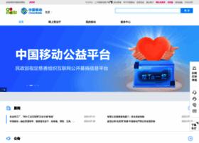 chinamobile.com