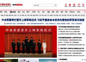 chinanews.com.cn