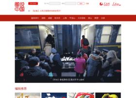 chinapic.people.com.cn