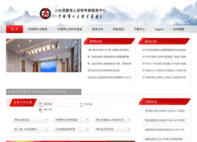 chinapostdoctor.org.cn