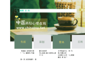 chinapsy.net