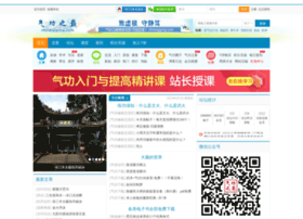 chinaqigong.com
