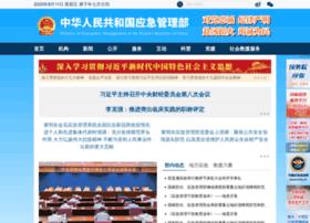 chinasafety.gov.cn